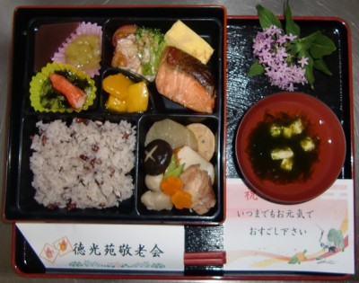 KEIROUKAI_SYOKUJI
